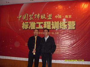 解总与广州黎子教练在南京活动现场